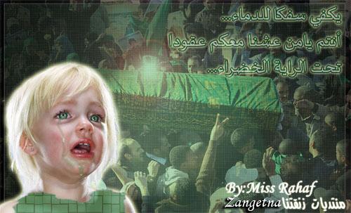 تبري يا ثورة فبراير Zzzz